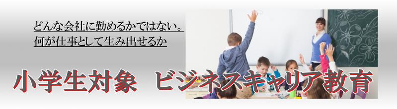 小学生対象 ビジネスキャリア教育