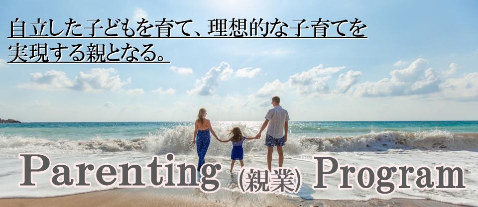 ParentingProgram